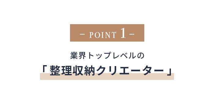 point1業界トップレベルの「整理収納クリエーター」