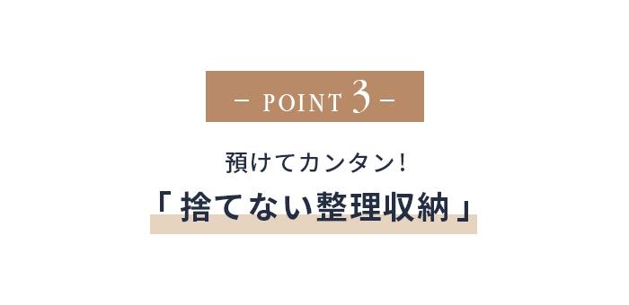 point3預けてカンタン!「捨てない整理収納」