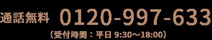 通話無料0120-997-633(受付時間:平日9:30~18:00)